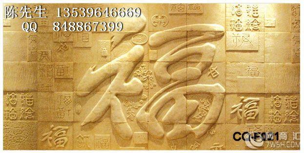 砂岩浮雕,砂岩背景墙,浮雕背景墙,欧式浮雕,镂空浮雕,透光浮雕,人物浮雕,欧式人物浮雕砂岩浮雕价格|砂岩浮雕厂|砂岩浮雕公司,砂岩背景墙产品纯手工制作,它具有防水、防火、防潮等特点,更为难得的是它表面的质感以及强烈的可塑性和表现力。可使其尽显各种不同的艺术风格。其在建筑和装饰空间中,表现出的自然装饰性效果及艺术内涵,是其它装饰材料所无法比拟的。砂岩雕塑艺术质感更加自然古朴,真正达到健康环保,为您豪华的家居别墅、园林庭院、娱乐场所、宾馆酒店及环境艺术增添画龙点睛之笔。  经设计人员的专业设计,它可拥有多