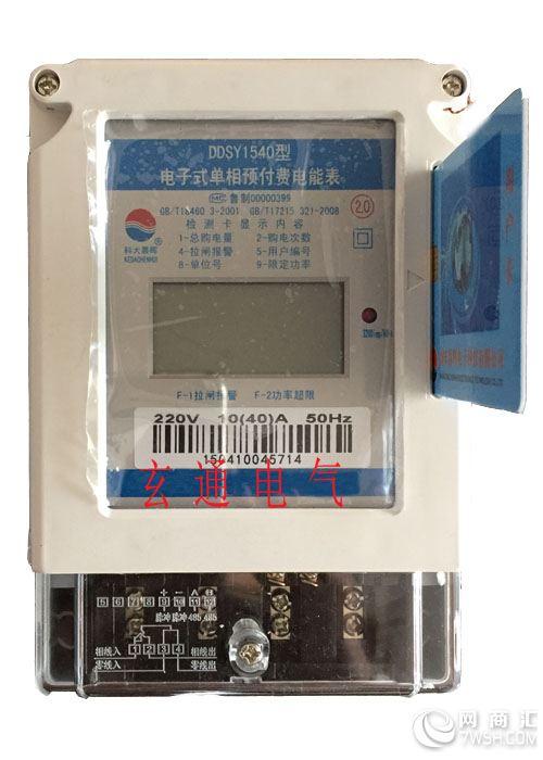 预付费电能表/ddsy1540单相预付费智能电表