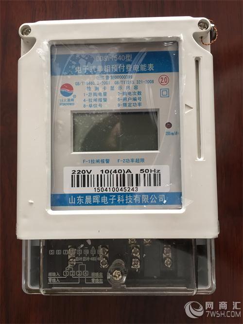 【预付费电能表/ddsy1540单相预付费智能电表】-南京