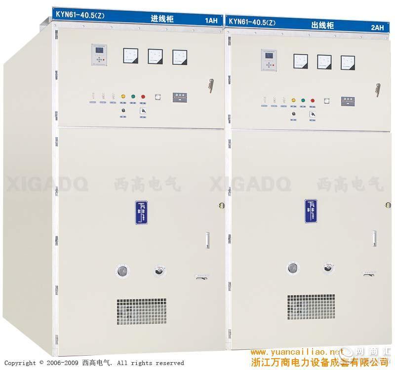 KYN61-40.5高压开关柜, KYN61-40.5高压配电柜, KYN61-40.5开关柜的详细信息-适用范围 KYN61-40.5交流金属铠装移开式开关设备(以下简称开关柜)系40.5KV三相交流50HZ成套配电装置,主要用于发电厂、变电所及工矿企业的配电室接受与分配电能,可实现对电路的控制、保护和监测之用;除广泛用于一般电力系统外,还可用于频繁操作的场所。本开关柜符合GB3906-91《3-35KV交流金属封闭开关设备》、IEC298《交流金属封闭开关设备和控制设备》。特性和功能 关柜结构按组成可