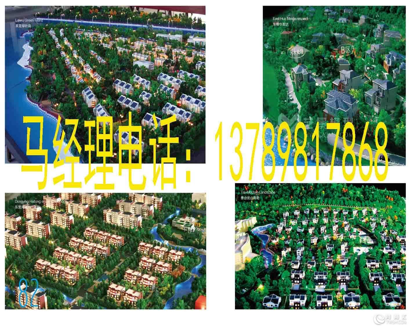 济南建筑沙盘模型马经理电话:13505313187;QQ:164686767下设模型设计、模型制图、模型电脑雕刻、建筑模型单体、绿化景观沙盘、电子沙盘电工、模型喷?#21487;?#33394;、材料采购、木工制作、售后服务、技术开发、运输等部门,并且常年保持员工数量的稳定和增长,从而保障了生产和售后服务的落实,济南建筑沙盘模型在省内模型行业率先引进了激光雕刻机,成为省内模型行业唯一拥有激光机的企业,也使建筑模型制作工艺更上一层楼,为精巧设计、精工制作多种高水平的模型打下了坚实的基础。济南建筑沙盘模型公司一如既往地致力于为客户