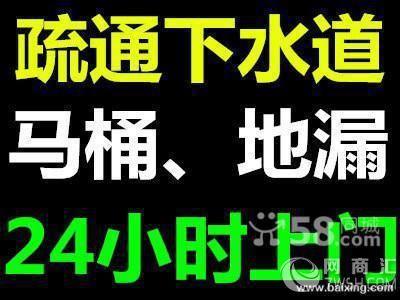 【海淀区万柳东路马桶疏通服务】-北京佳旺管道疏通