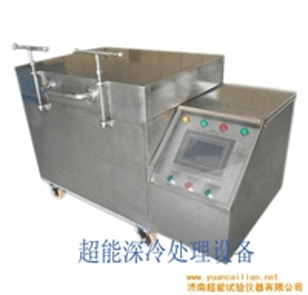 供应机械零件冷装配专用深冷设