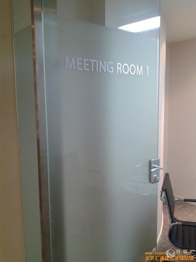 供应北京半透明磨砂贴纸办公室玻璃贴膜
