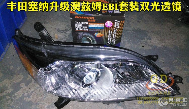 深圳车灯改装 光达改灯 丰田赛纳改装q5双光透镜氙气灯 效果明显