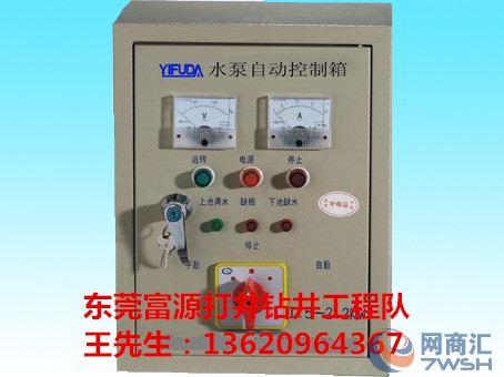东莞富源打井专用水泵自动控制箱
