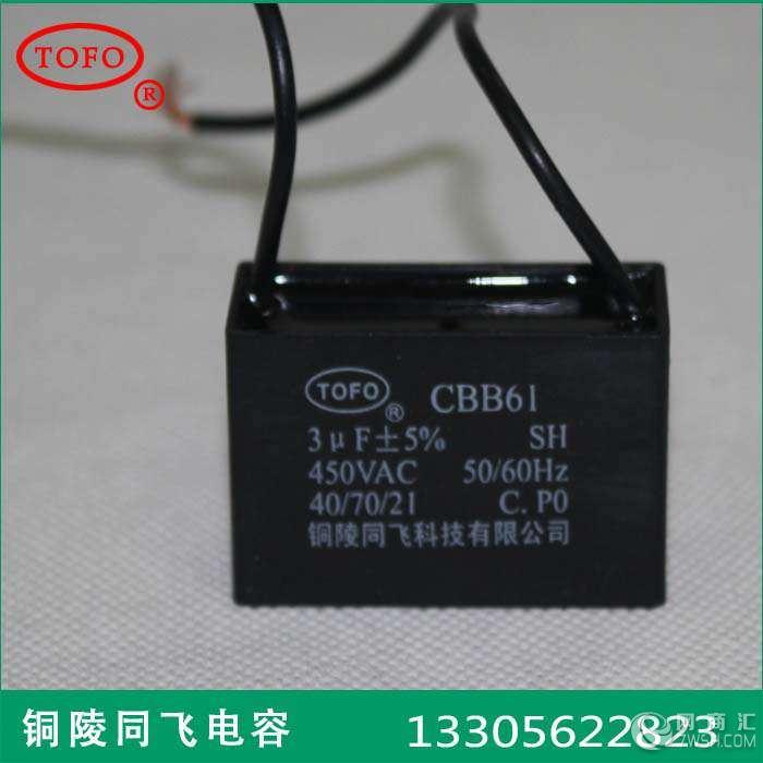 cbb61电容器 风扇电容器