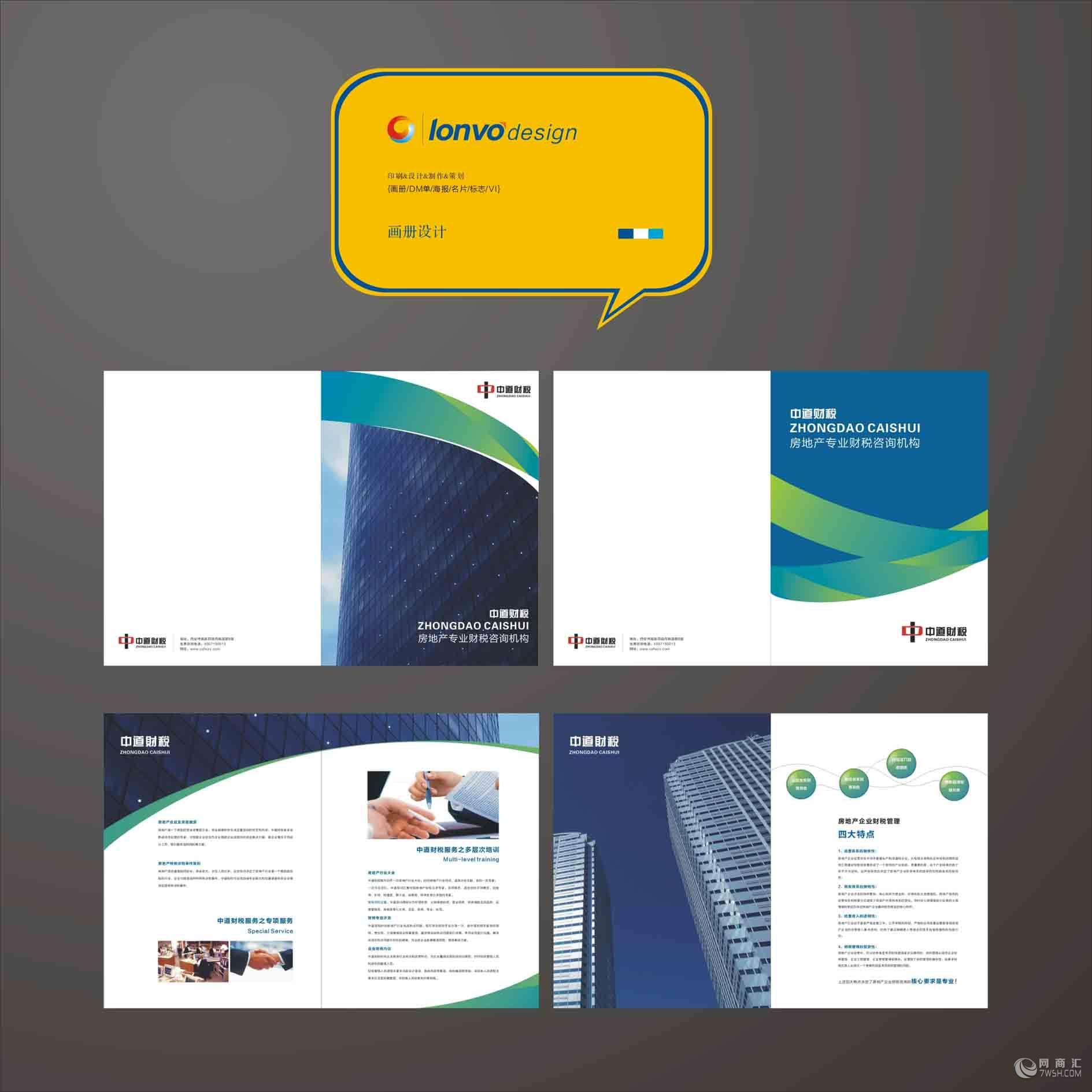 【乌鲁木齐企业宣传dm单设计:优质的产品