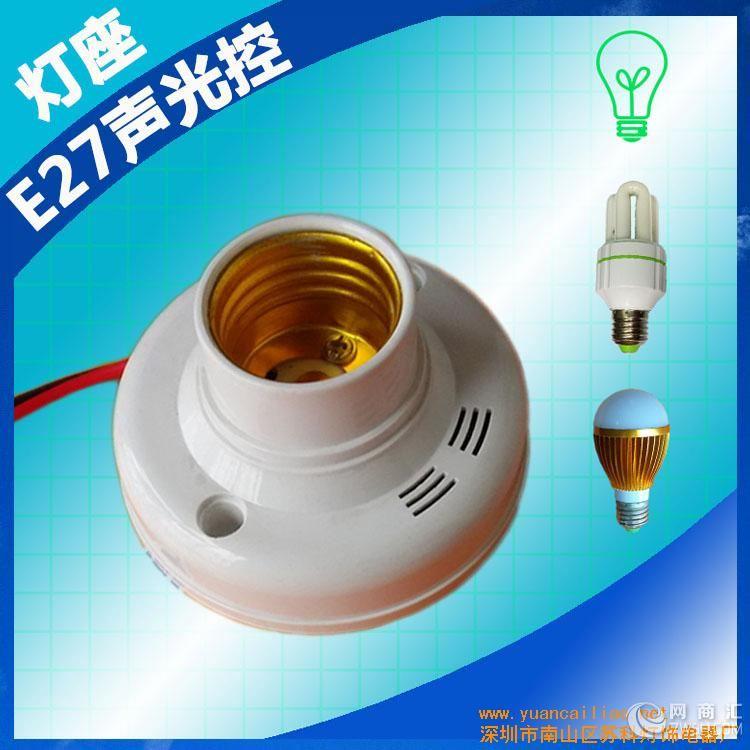 供应声光控球泡灯led灯座 灯头通用