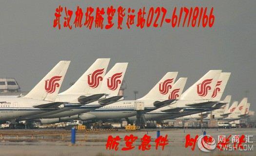 飞机货物托运规定