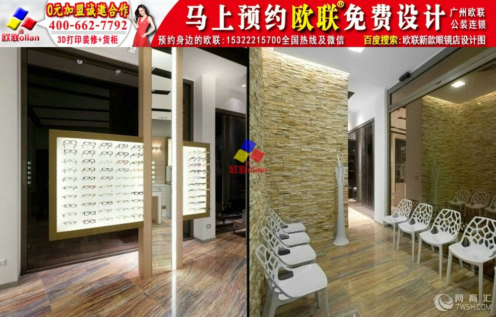 眼镜店橱窗设计眼镜店门头效果图h16