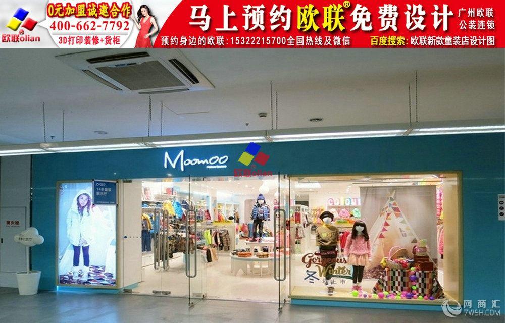 韩式童装店装修效果图