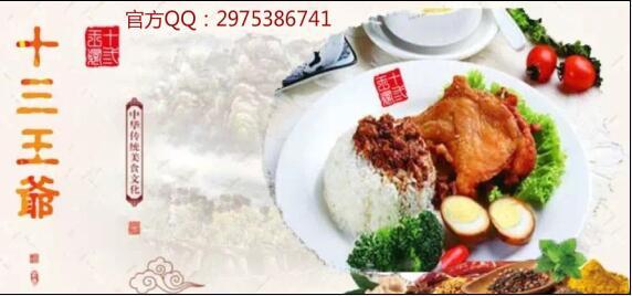 绍兴中式快餐加盟十三王爷多种经营模式