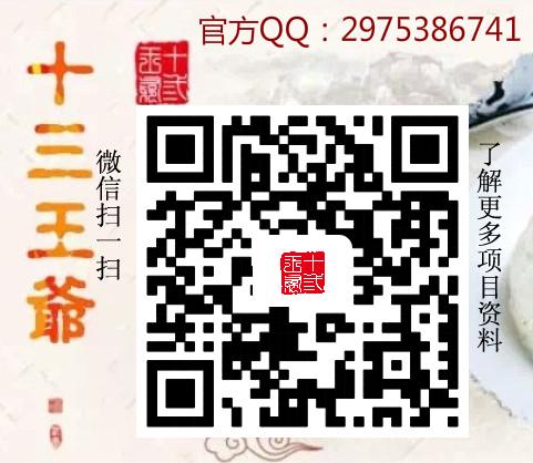 金华中式快餐加盟选择十三王爷全年无淡季