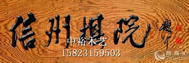 实木雕刻牌匾