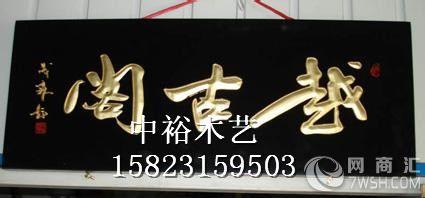 【户外防腐木牌 实木雕刻牌匾
