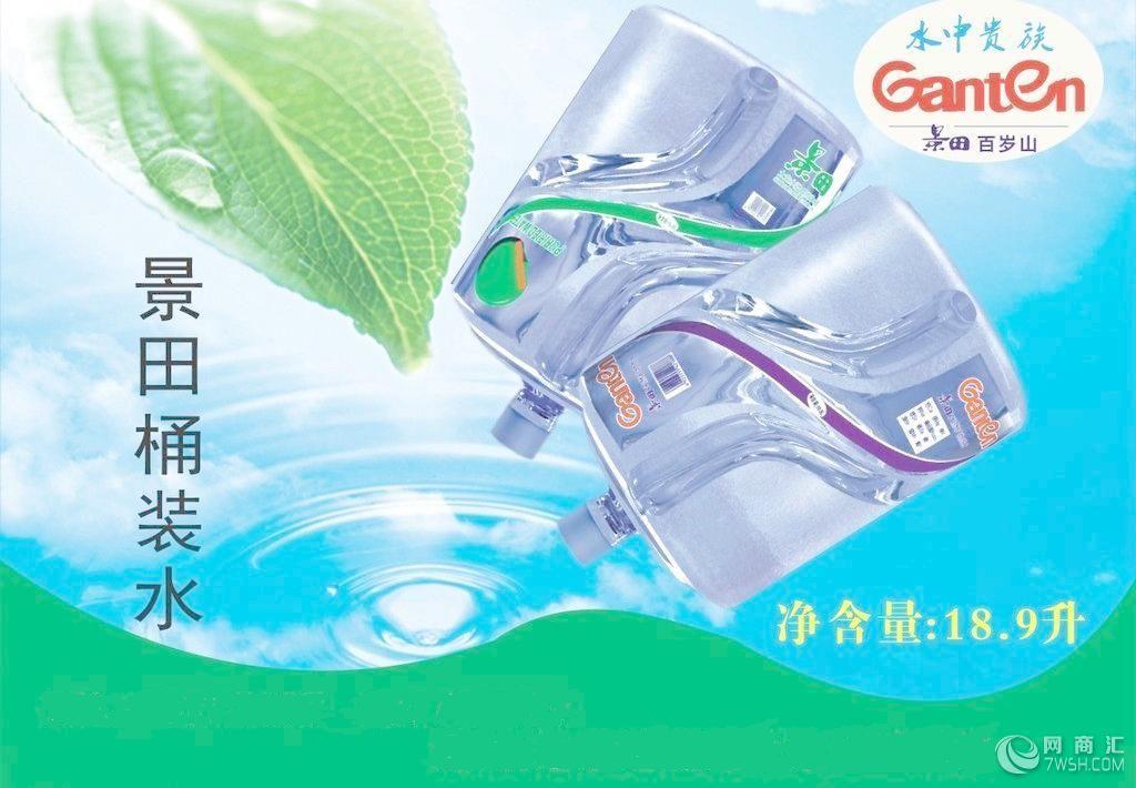 广州市金沙洲小区景田专卖店景田桶装水电话送水热线