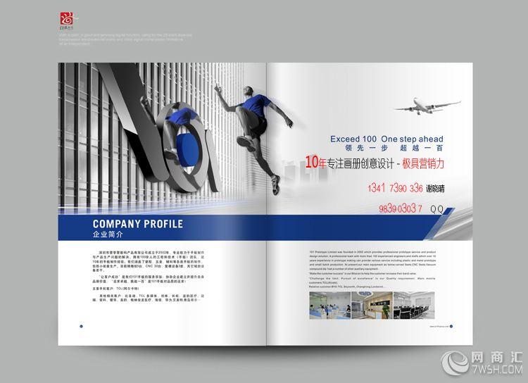 【福永画册设计,沙井彩页设计,松岗海报设计创意展会-