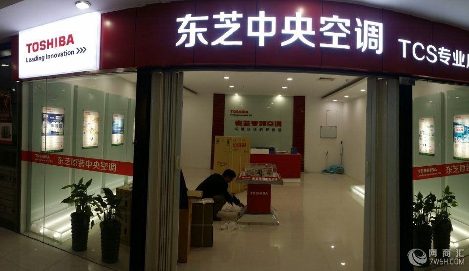 上海東芝中央空調tcs店