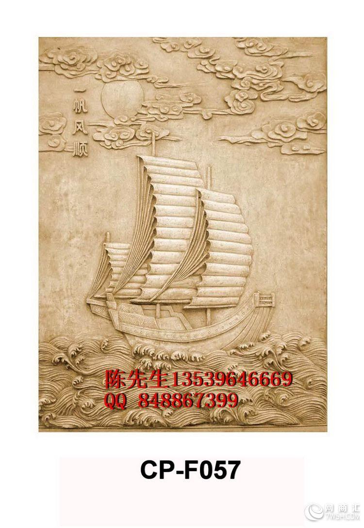 一帆风顺浮雕砂岩浮雕背景墙欧式浮雕花开富贵浮雕