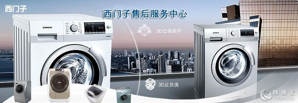 西门子上海西门子洗衣机维修全市网点各区服务