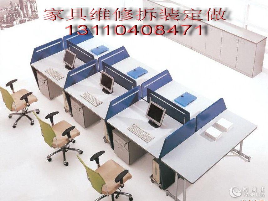 西安北郊修理办公桌椅,修理文件柜,会议桌