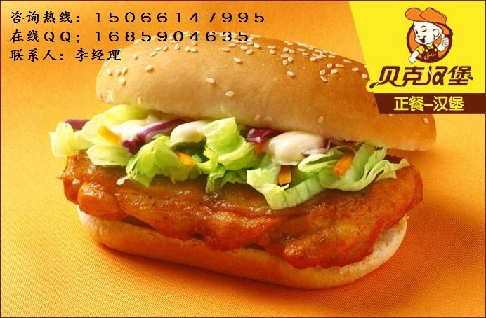 有哪些汉堡加盟店的口味好哪个品牌汉堡店投资小