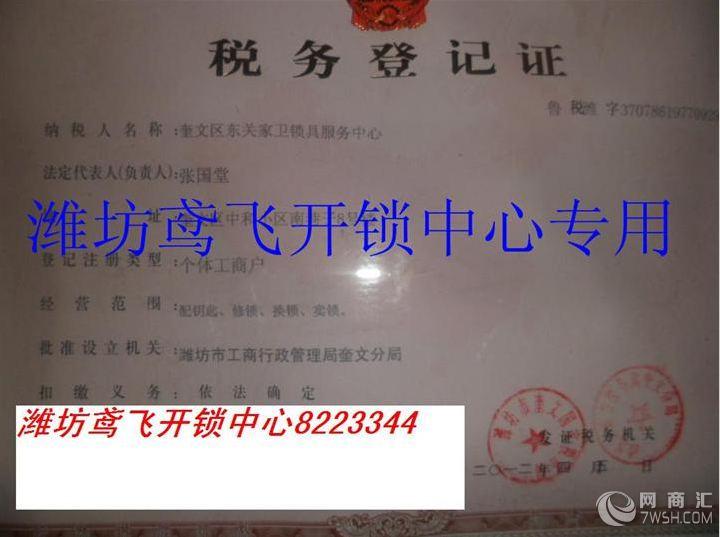 潍坊开锁公司潍坊鸢飞开锁中心24小时开锁热线:0536-8223344张经理