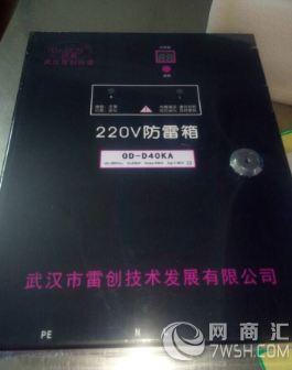 【供应】三相,单相电源防雷箱20-40ka,末级配电柜安装防雷箱