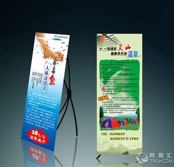 x展架平面广告设计制作
