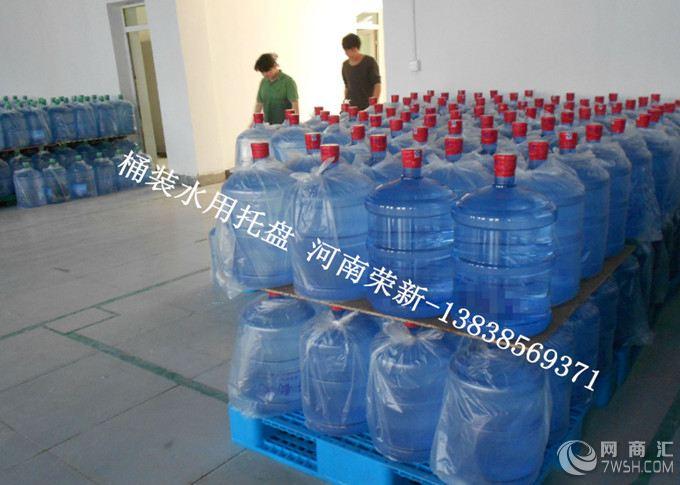 河南荣新塑料制品有限公司(河南桶装水塑料托盘 焦作川字网格塑料托盘)是浙江荣新集团在河南的办事处,荣新塑料托盘生产厂家是一家专业的塑料托盘制造商(塑料栈板、塑料卡板)生产厂家。公司生产制造的各种货架系列、标准系列、轻型系列、出口免熏蒸托盘系列的塑料周转托盘,垫仓板等,一次性注塑成型,技术与国际接轨。广泛应用化工,石化,食品,啤酒/饮料,水产品,饲料,制衣,制鞋,电子电器,玻璃等诸多行业的物流搬运仓储业。          河南桶装水塑料托盘 焦作川字网格塑料托盘送货电话13838569371塑料托盘有哪些