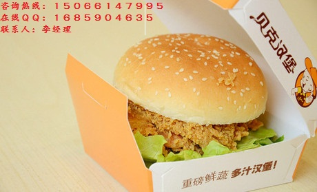 华莱士加盟费多少加盟什么品牌汉堡店好