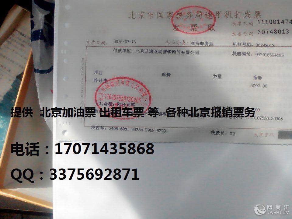北京加油票 飞机行程单亲亲三三七五六九二八七一
