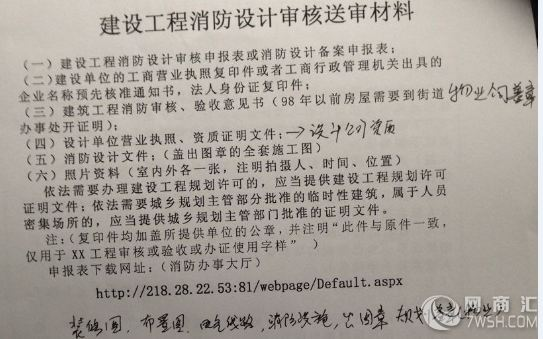 郑州消防设计审核消防备案怎么办理