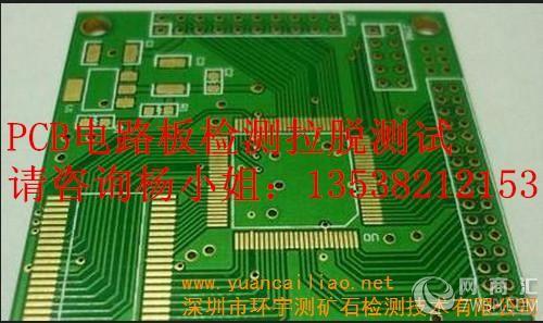 供应pcb电路板测试拉脱强度