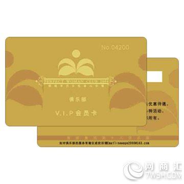 贵宾俱乐部VIP卡、俱乐部会员卡专业设计制作