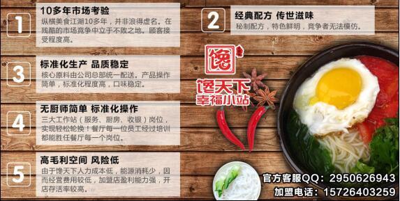 蚌埠馋天下过桥米线  美味诱惑不可抵挡