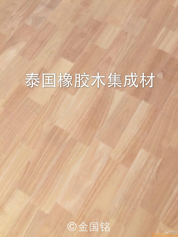 供应橡木板|橡木集成材|橡胶木指接板