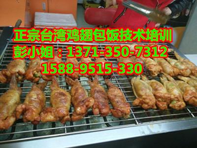台湾美食小吃培训-鸡翅包饭加盟,免费培训技术配方,包教包会
