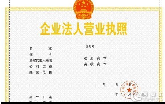 武汉工商网企业�z*_武汉欣速网工商代理有限公司