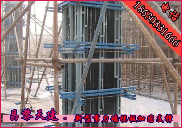 建筑钢结构模板支撑加固框架不漏浆不跑浆灌注效果好 产品特点: 特点一:不使用木材,节能环保,产品可重复使用,使施工成本大大降低。 特点二:龙骨严密灵活的连接方式不仅使操作简单易行,而且结构稳固。 特点三:可自由伸缩的龙骨让你能随意适应任何尺寸。 特点四:立柱与龙骨的巧妙自锁连接不仅简单而且更结实。 特点五:横拉杆的轻质不仅省材,而且更现灵活牢固,扣件的灵活更是一绝。 特点六:使施工现场美观整洁,大大提高企业形象,彰显企业实力。 特点七::省工、省料、省时,更有安全保障。 特点八:相比木质横梁建筑结构更精确