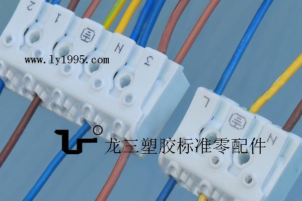 【买【单按压式接线端子台】来龙三塑胶