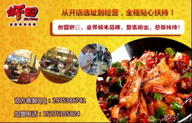 济宁虾囧虾火锅加盟 时尚新领域