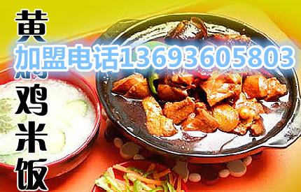 黄焖鸡米饭加盟费  黄焖鸡米饭制作方法