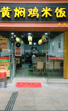 北京黄焖鸡米饭总部在哪