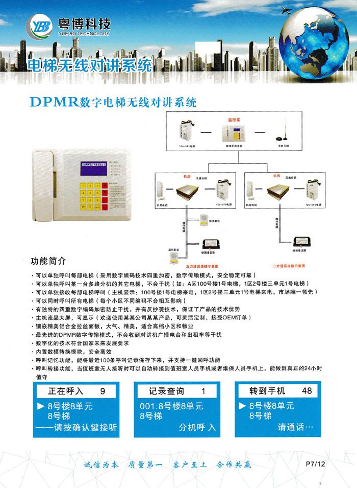 一、DPMR数字电梯无线对讲系统概述 1、系统简介 DPMR数字电梯无线对讲系统是我公司推出的第八代产品,是国内无线电梯对讲厂家中最先实现来电显示、呼叫等待、通话记录等功能的产品,采用DPMR数字无线传输模式,摒弃原有模拟FM调频的传输方式,具有稳定性更强,通话音质电信级,其单一系统最多可以控制3999部电梯进行对讲通话,无需布线,减少了日常使用的维护成本,为管理中心提供了一个全面对讲呼叫的解决方案,本系统采用最先进的数字集成技术,有液晶显示屏,可实现来电显示功能,有利于值班室准确快速的掌握信息。 2、产