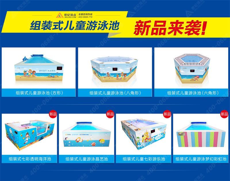 陕西/山西/婴幼儿/儿童/小孩游泳馆游泳池品牌排行