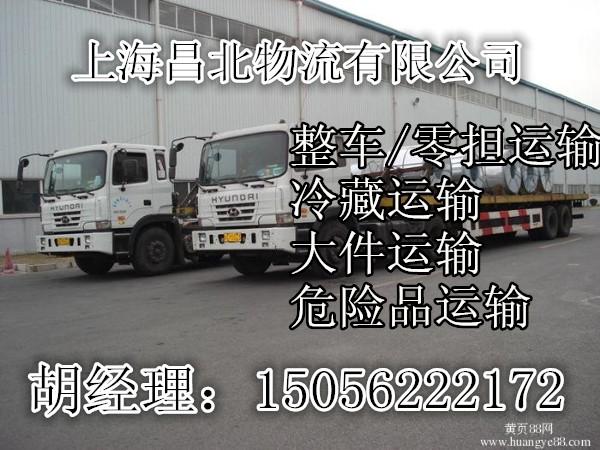 【常州到北京运输公司13961125154行李托运】-常州